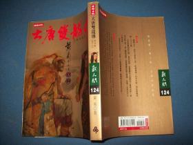 大唐双龙传-修订版-卷十七