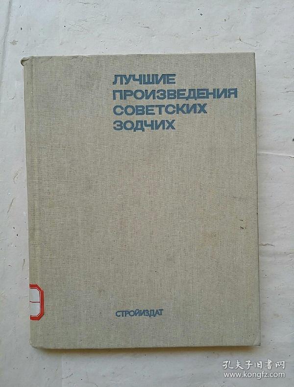 苏联建筑师1981--1982  俄文版  1985