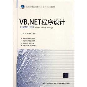 VB.NET程序设计