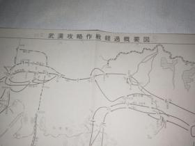 武汉攻略作战经过概要图