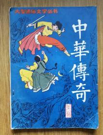 中华传奇 丛书 第一辑 (创刊号)