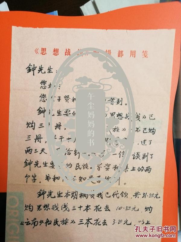 老诗人钟敬文上款,民俗学家秦家华教授毛笔信札一通二页,附实寄封