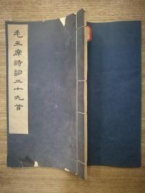 毛主席诗词三十九首(集宋黄善夫刻史记字)
