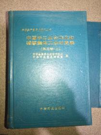 中国手工业合作化和城镇集体工业的发展(第三卷上)精装
