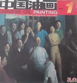 中国油画   2001年第1期 总82