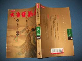 大唐双龙传-修订版-卷八