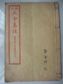 康德六年精印线装本:精印大中集注(全册)---(安东诚文信书局、书未翻阅、品佳、卖的是好品相)