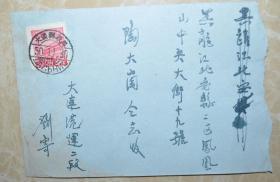 解放初期 贴旅大邮票实寄封