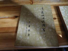 广义政治经济学 第一卷 (竖版繁体)