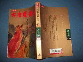 大唐双龙传-修订版-卷十九