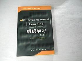 组织学习(第二版)