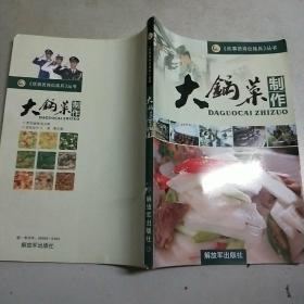 (鐐婁簨鍛樺矖浣嶇粌鍏典笡涔�)澶ч攨鑿滃埗浣�(16寮�)