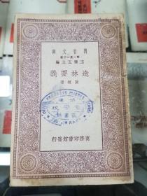 万有文库--造林要义(民国19年初版)