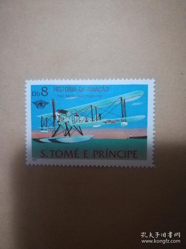 外国邮票 圣多美和普林西比邮票飞机 1枚(乙9-6)