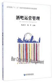 """酒吧运营管理/高等院校""""十二五""""旅游管理类课程系列规划教材"""