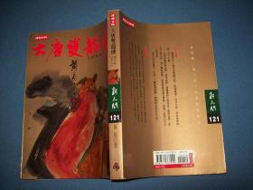 大唐双龙传-修订版-卷十四