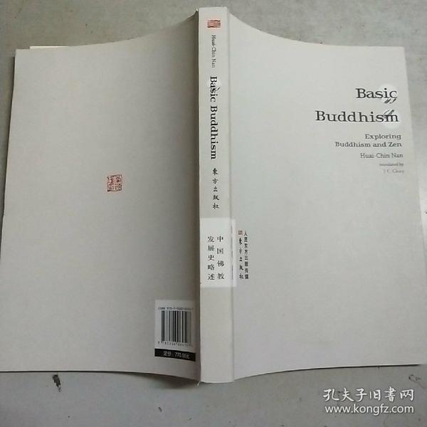 (英文原版)Basic Buddhism 中国佛教发展史略(16开)