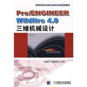 Pro/ENGINEER Wildfire4.0三维机械设计