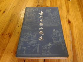 古代白话小说选 下