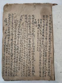 民国间  精美手抄医书【测脉】一册