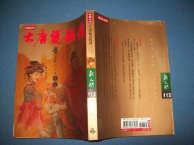大唐双龙传-修订版-卷五
