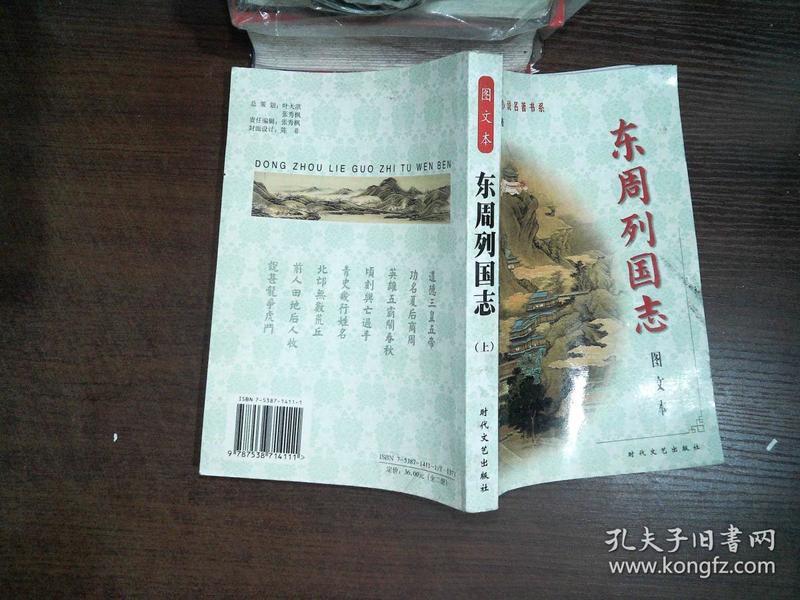 东周列国志 图文本