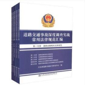 新书_道路交通事故深度调查实战常用法律规范汇编全套5册