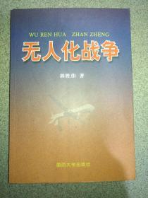 无人化战争  郭胜伟 著 / 国防大学出版社