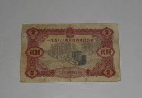 一九五八年国家经济建设公债贰圆 1958年/
