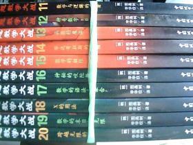 幻想数学大战(1-20册)全套,品佳!
