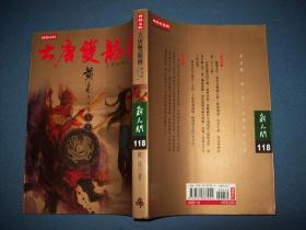 大唐双龙传-修订版-卷十一