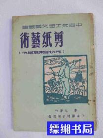 中南文工团文艺丛书 剪纸艺术 (兄妹开荒记其他)
