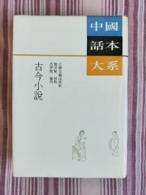 中国话本大系—古今小说(竖版,一版一印)