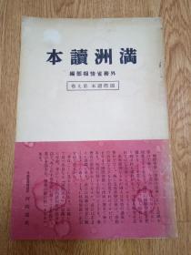1938年日本改造社发行《《满洲读本 国际读本第九卷》