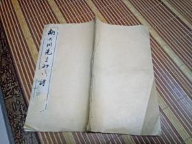 胡大川先生幻想诗 (潘龄皋书)