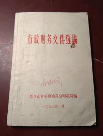 行政财务文件选编  (黑龙江)  1973
