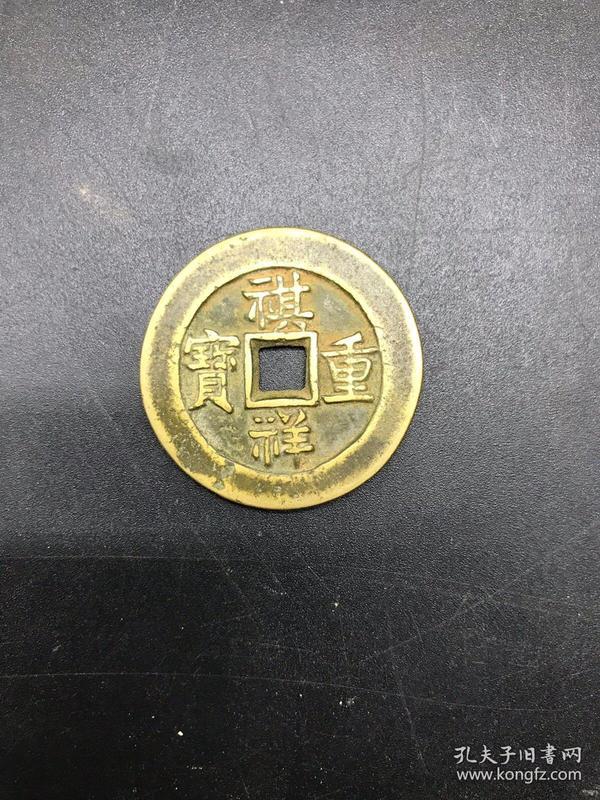 钱币铜钱,祺祥重宝。当十。直径约34毫米。