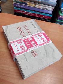 隋·碑志系列丛书(全20册)
