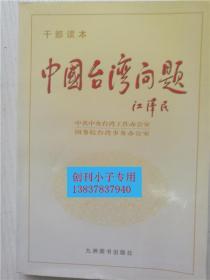 中国台湾问题(干部读本)九州图书出版社9787801143228