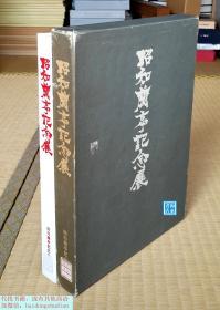 【昭和兰亭记念展图录】  二玄社1973年版 精装1函1册全