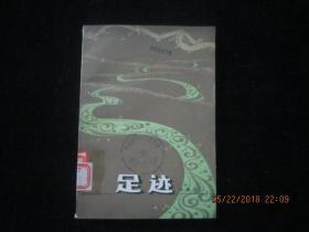 1982年一版一印:足迹【王焕斗著】