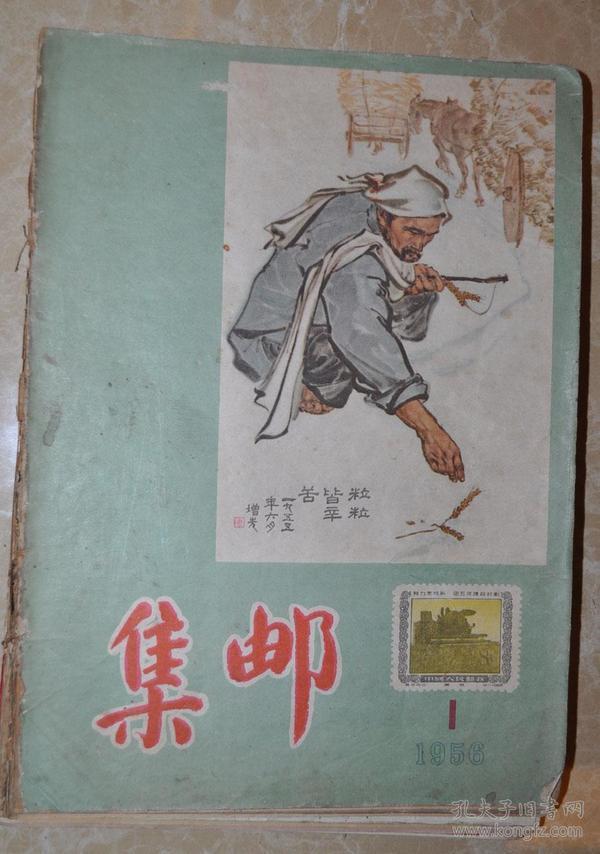 1956年【集邮】期刊12册合订