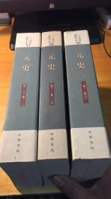 二十四史 简体字本 元史(55.56.57全三册)平装