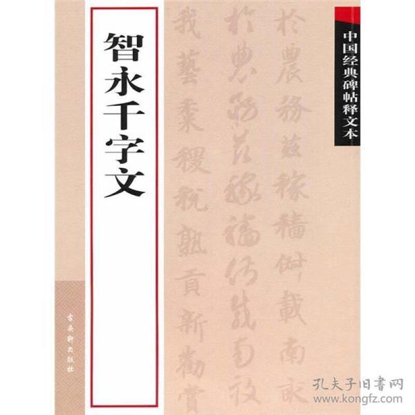 中国经典碑帖释文本之智永千字文