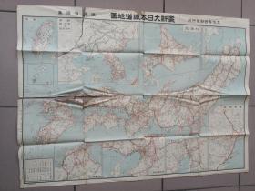 日本铁道地图     每日新闻出版     1936年    中文