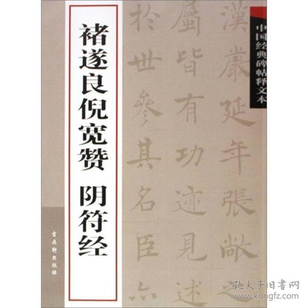 中国经典碑帖释文本之褚遂良倪宽赞阴符经
