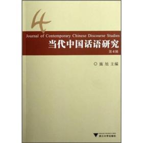 当代中国话语研究(第4辑)