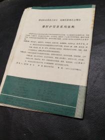 陕西中医函授(1993/4)