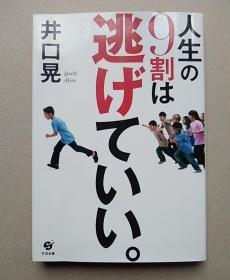 人生の9割は逃げていい 日文原版书