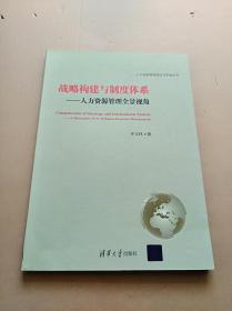 人力资源管理理论与实践丛书·战略构建与制度体系:人力资源管理全景视角